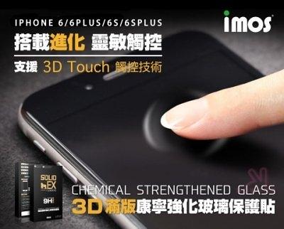 光華商場。包你個頭【imos】康寧 iPhone 7 4.7吋  3D 滿版 9H 玻璃 保護貼 疏油 疏水