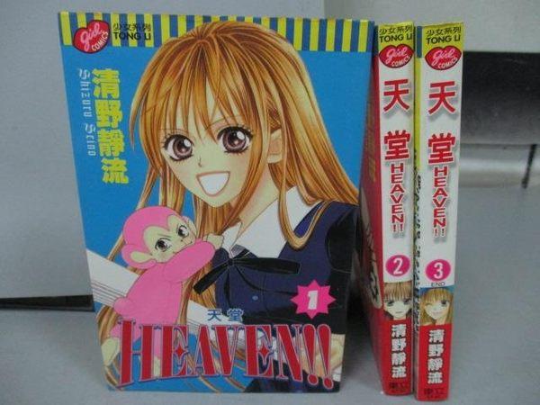 【書寶二手書T8/漫畫書_HAY】天堂Heaven!!_全3集合售_清野靜流