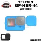 TELESIN 矽膠 保護套 GP-HER-44 鏡頭蓋子可拆 附贈頸掛繩子 適用 HERO9 GOPRO