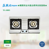 【莊頭北】TG-8001銅蓋爐頭二口檯面爐_天然氣