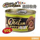 亞米亞米 yami yami 法廚角燒(雞排軟骨) 90g/狗罐頭【寶羅寵品】