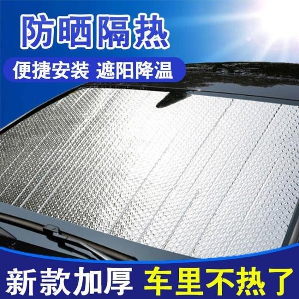 汽車遮陽簾 汽車遮陽擋車用黑網布隔熱防曬簾銀色前後擋車窗玻璃吸盤遮陽板墊