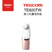 TESCOM Phio TE820TW 離子肌膚清潔儀 美顏 美體 美容 原廠公司貨 日本製