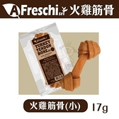 *KING*【盒裝】A Freschi艾富鮮 火雞筋零食-火雞筋骨(小)17gx40包‧100%天然非牛皮製品‧狗零食