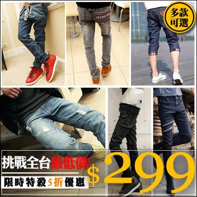 任選299牛仔褲大尺碼鬼洗彈性牛仔短褲哈倫褲潮流【A1X0224】