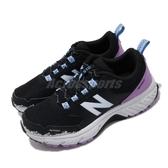 New Balance MT510 Wide 寬楦 黑 藍 女鞋 越野慢跑鞋 老爹鞋 運動鞋 【PUMP306】 WT510LB5D