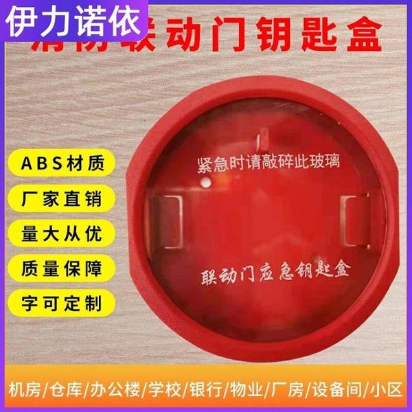 消防鑰匙盒緊急應急鑰匙盒防火逃生壁掛式鑰匙盒聯動