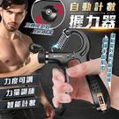 自動計數握力器 居家健身 塑造猛男 手腕 腕力球 力量訓練 握力訓練【AG0403】《約翰家庭百貨