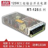 MW明緯 RT-125A 5V/12V/-5V 交換式電源供應器 (131W)