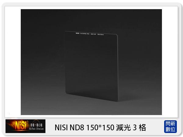 【24期0利率,免運費】NISI 耐司 ND8 方形 減光鏡 150x150mm (減光3格)