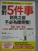 【書寶二手書T1/股票_HAE】做對5件事到死之前不必為錢煩惱_清水學