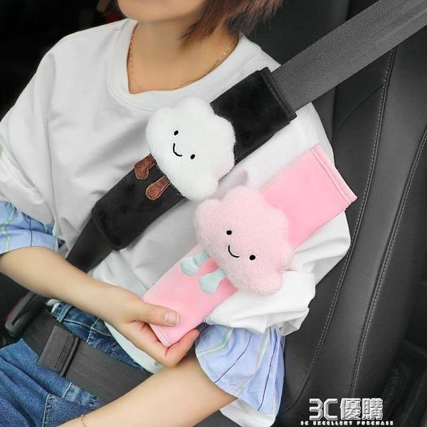 汽車安全帶護肩套云朵創意個性可愛柔軟毛絨車載防勒保險保護套 3C優購