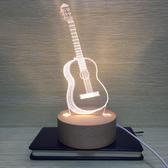 創意禮品夜光電吉他台燈USB小夜燈3d臥室LED床頭燈情人節生日禮物 小明同學