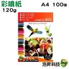 【120磅10包 ↘1490元】A4 高級彩色噴墨防水專用紙 彩噴紙 1包100張