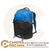 ◎相機專家◎ Lowepro 羅普 Photo Active 動力者 BP 300 AW 休旅背包 藍 L235 公司貨