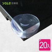 【YOLE悠樂居】透明安全防護防撞桌角(20入)#1328005 嬰幼兒 防護角 居家安全
