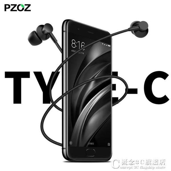 type-c耳機typc版入耳式6X有線控note3黑鯊tpc重低音炮tpye 概念3C旗艦店