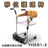 護理椅 多功能移位 耀宏 YK251-2