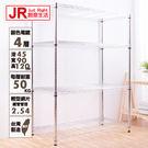 【JR創意生活】輕型四層置物架45X90X120cm 波浪架