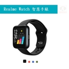 Realme 智慧手錶 智慧運動手錶 0利率 免運費