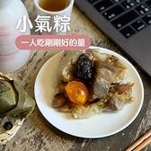 【豐之粽子】小氣粽(葷食 / 素食)(5顆/一組)