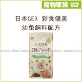 寵物家族-日本GEX 彩食健美幼兔飼料配方900g