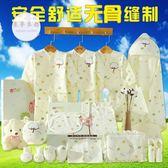 嬰兒衣服禮盒棉質嬰兒衣服新生兒禮盒套裝0-3個月春秋夏季初生剛出生寶寶用品JY一件免運
