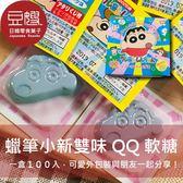 【豆嫂】日本零食 丹生堂 蠟筆小新雙味汽水QQ軟糖(100顆/盒)