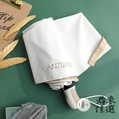 全自動太陽傘晴雨傘兩用女折疊遮陽防曬防紫外線傘【君來佳選】
