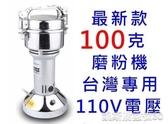 現貨 磨粉機100克110V 藥材粉碎機 五穀磨粉機 辛香料磨粉機 藥材磨粉機 研磨機 凱斯盾