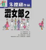(二手書)澀女郎(2)