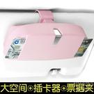 汽車眼鏡架太陽鏡多功能墨鏡夾車用遮陽板車載眼鏡盒車內用品 【快速出貨】