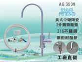 【水築館淨水】管材配件+美式中彎316無鉛鵝頸龍頭 不鏽鋼 醫療級 新淨安 淨水器 過濾器(AG3508)