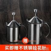 奶泡機奶泡器手動咖啡打奶器雙層打奶泡杯304不銹鋼拉花壺打奶奶泡機lx 交換禮物