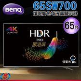 【信源電器】BenQ 65吋 4K HDR 護眼廣色域旗艦大型液晶+視訊盒 65SW700 (不含安裝,配送到1樓)