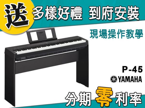 【金聲樂器】YAMAHA P-45 電鋼琴 分期零利率 贈多樣好禮 P45