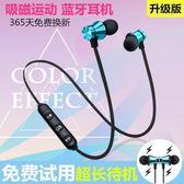 藍芽耳機 無線藍芽耳機迷你運動磁吸入耳式華為oppo蘋果vivo小米通用雙耳塞