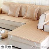 沙發墊夏季涼席涼墊歐式冰絲竹席子夏天款客廳藤席布藝防滑皮坐墊  潮流前線