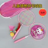 羽毛球拍 益智兒童羽毛球拍3-12歲親子幼兒園小孩小學生初學雙拍球類玩具 JD計書 618搶購