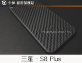 【碳纖維背膜】卡夢質感 三星 S8+ S8Plus G955FD 背面保護貼軟膜背貼機身保護貼背面軟膜