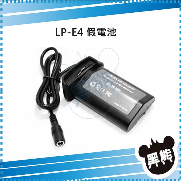 黑熊館 Canon LP-E4 LP-E19 假電池 DR-E4 EOS 1Ds3 1D4 1Dx 1Dx2 II