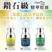Face off 鑽石級精華原液三入組(20ML/瓶)