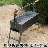 烤羊腿爐子折疊燒烤爐戶外木炭燒烤架便攜加厚烤兔雞烤肉架子烤箱 igo全館免運
