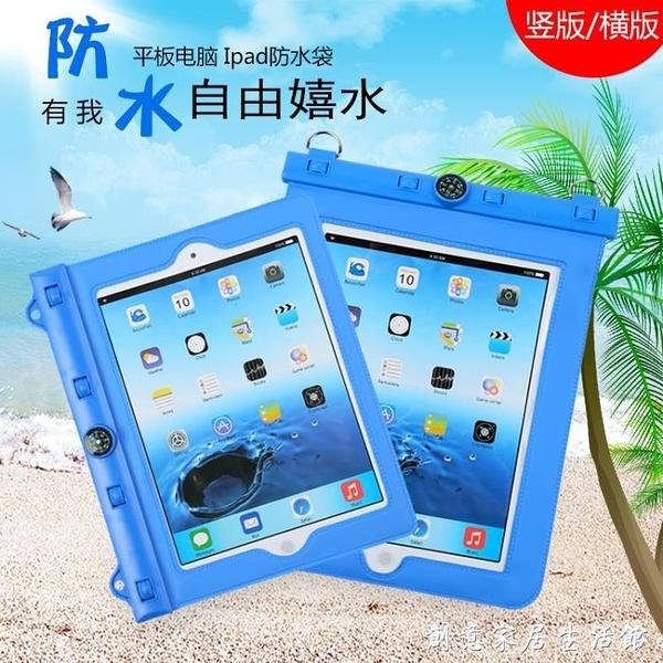 平板電腦防水袋可觸屏觸控蘋果iPad防水套mini潛水包洗澡防水包 雙十一全館免運