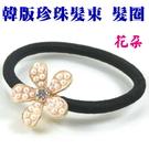 韓版珍珠花朵 髮圈髮束髮繩髮飾-艾發現