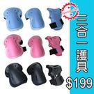【原價$600】成功 三合一溜冰護具(L)-藍色