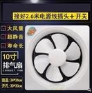 10寸換氣扇靜音廚房衛生間窗式排風扇抽風機超強力家用排氣扇單向