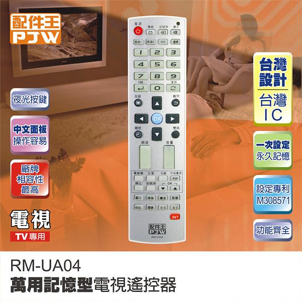 配件王 萬用記憶型電視遙控器 RM-UA04