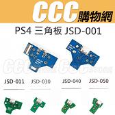 PS4 手把 三角板 呼吸燈 充電口 零件 另有 12pin 14pin 排線 JDM-001 JDM-011 JDM-030 JDM-040 JDM-050