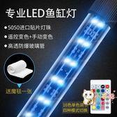 燈管水族箱LED燈魚缸燈LED潛水燈照明防水燈LED水族箱七彩遙控水晶龍魚鸚鵡節能燈xw